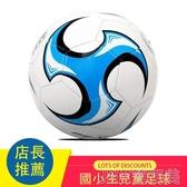 戰艦 成人5號足球PU 訓練比賽用球4號耐磨小學生兒童足球 簡而美