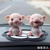 汽車擺件 可愛男女個性搖頭小豬車載裝飾車上車內飾品擺件高檔TA1269【極致男人】