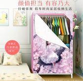 衣櫃衣櫥 簡易宿舍單人衣櫥衣櫃 簡約現代多功能寢室學生小號布衣櫃經濟型 xw (男主爵)