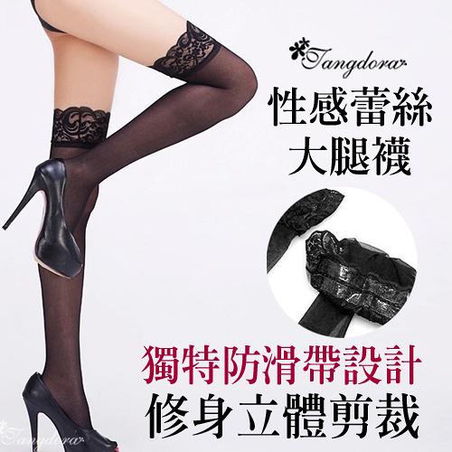 【 唐朵拉 】性感蕾絲大腿襪,獨特防滑帶設計高捷少女修身顯瘦立體剪裁完美雙腳(228)