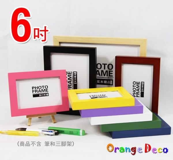 壁貼【橘果設計】 6吋 Loviisa 芬蘭實木相框 適合4x6寸照片 多色可選 相框牆 照片木質相框