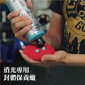 Chemical Guys消光專用封體保養蠟(473ml)