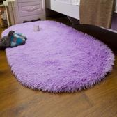 馨居長毛床邊地毯橢圓形現代簡約臥室地墊客廳臥室可愛公主粉地毯 麻吉部落