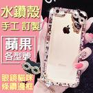 蘋果  iPhoneX iPhone8 Plus iX i8 i7 i6s i5 i6 手機殼 水鑽殼 客製化 訂做 眼鏡貓咪 條鑽邊框