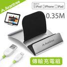Avantree 質感傳輸充電組 Decker不鏽鋼平板/手機架+Apple MFI認證 Lighting 8pin 充電傳輸線(TR182)
