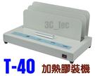[ Resun T-40 T40 加熱膠裝機 ] 桌上型電子膠裝機 ~另有 T80 T999 U-136 非膠圈 膠環
