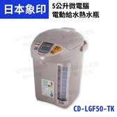 象印-微電腦電動熱水瓶-5.0L CD-LGF50