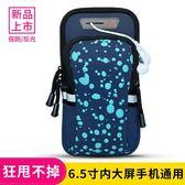 跑步手機臂包蘋果7xsr手機袋6.4寸男女華為手腕包運動手機臂套【快速出貨八五折】