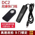相機線適用尼康相機D3300D3200D7100D7200D90D5300D5500D5600快門線遙控 小山好物