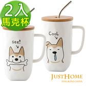 Just Home旺柴陶瓷附蓋馬克杯附不鏽鋼吸管500ml(2入組骨頭+鼻涕