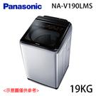 【Panasonic國際】19KG 變頻直立式洗衣機 NA-V190LMS
