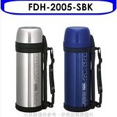 《快速出貨》膳魔師【FDH-2005-SBK】2000cc不鏽鋼真空冰熱保溫瓶SBK不鏽鋼色