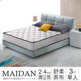 【全網最低價】麥丹 2.4mm硬式獨立筒床墊-單人3x6.2尺