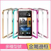 超薄 鋁合金 邊框 HTC New One 801e M7 M8 M9 E9 plus EYE 820 蝴蝶機 X920D E9+ 手機殼 外殼 金屬邊框