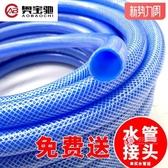 花園管 花園水管軟管家用4英分塑料洗車海藍水管蛇皮管PVC進水管包紗管T
