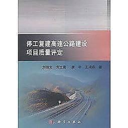 簡體書-十日到貨 R3Y【停工複建高速公路建設項目品質評定】 9787030484291 科學出版社 作者: