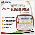 【贈手機架】Brother PT-D200LB LINE FRIENDS 創意自黏標籤機 公司貨 熊大標籤機