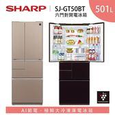 【展示福利機+基本安裝+舊機回收】SHARP 夏普 501公升 極鮮大冷凍庫電冰箱 SJ-GT50BT  冰箱 公司貨