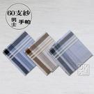 男士 高級紳士男手帕 66 (3條)~DK襪子毛巾大王