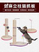 貓抓板 劍麻貓咪玩具 磨牙磨爪板貓抓柱貓爬架逗貓玩具用品 【格林世家】