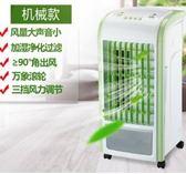 夏天加冰加水空調扇小空調冷氣扇製冷器吹涼冷風機電風扇家用小型igo220V 嬡孕哺