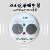 超大功率除蹣儀家用超聲波除蹣儀無線殺蹣蟲器床上祛防塵蹣蟲過敏igo「摩登大道」