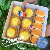 【南紡購物中心】【美格瑪MAGMA】經典綜合乳酪禮盒