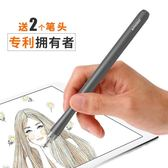 觸控筆 手機筆觸控筆通用觸屏筆ipad筆觸控筆繪畫air2電容筆細頭安卓繪畫-凡屋