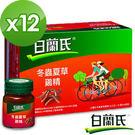 【白蘭氏】冬蟲夏草雞精 72瓶(42g)