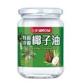 三多特級冷壓椰子油  MCT x 2瓶  EXP2019.02