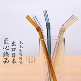 玻璃吸管 2根裝耐熱玻璃吸管彩色創意藝術吸管高硼硅玻璃果汁牛奶扁嘴旋轉彎吸管 潮先生