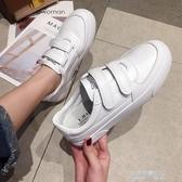 新款春夏韓版小白鞋女百搭原宿休閒鞋子魔術貼板鞋白鞋潮 凱斯盾