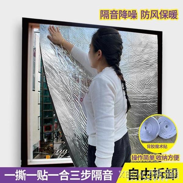隔音棉窗戶專用靠馬路消音神器臨街門窗貼室內房間隔音板可拆卸 『新佰數位屋』