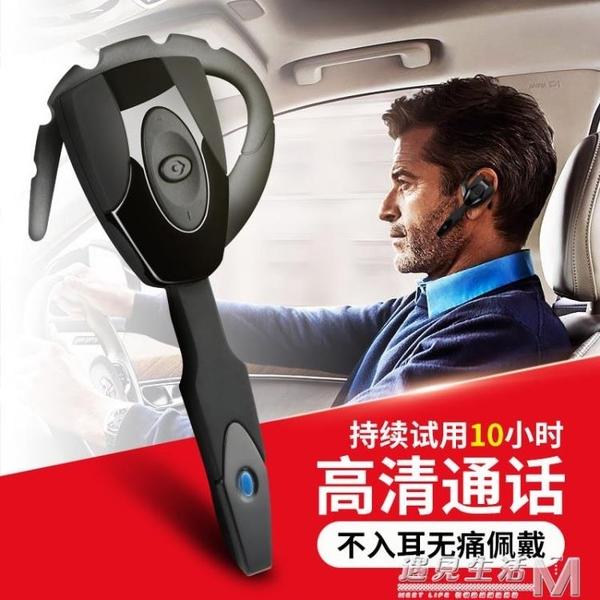 車載耳機不入耳無痛掛耳式無線單雙耳騎手開車司機商務 遇見生活