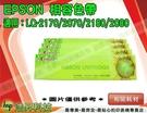 EPSON S015540 LQ-2170/2070/2180/2080/FX-2170/2180 相容色帶 RBE10