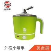 【台熱牌】不鏽鋼美食鍋(T-768)