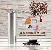 不銹鋼手動咖啡豆研磨機咖啡機小巧便攜迷你水洗家用手搖現磨豆機 娜娜小屋