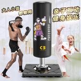 沙包拳擊沙袋散打立式吊式家用成人沙包不倒翁兒童跆拳道健身訓練器材LX7月熱賣
