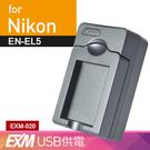 Kamera Nikon EN-EL5 USB 隨身充電器 EXM 保固1年 P3 P4 P80 P90 P100 P510 P520 P530 P500 P5000 P5100 P6000 ENEL5