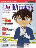 Live互動日本語(朗讀CD版) 7月號/2019 第31期