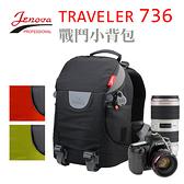 【聖影數位】JENOVA 吉尼佛 旅行者系列 736 戰鬥小背包