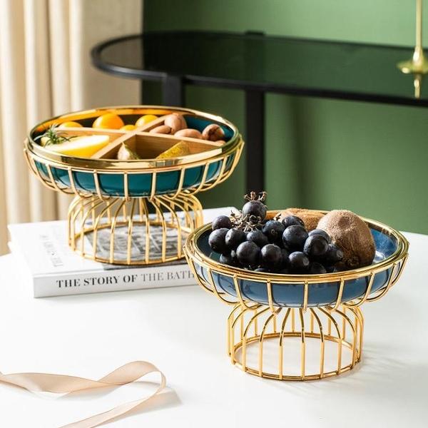 果盤 果盤客廳茶幾網紅高檔陶瓷水果盤子果盆分格家用新款創意時尚輕奢