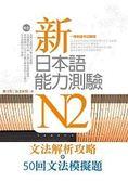 新日本語能力測驗N2【文法解析攻略 50回文法模擬題】雙書版