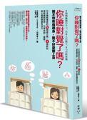 你睡對覺了嗎?:睡不對疾病纏身,睡不好憂鬱上身。日本睡眠專家的12個處方籤╳8個...