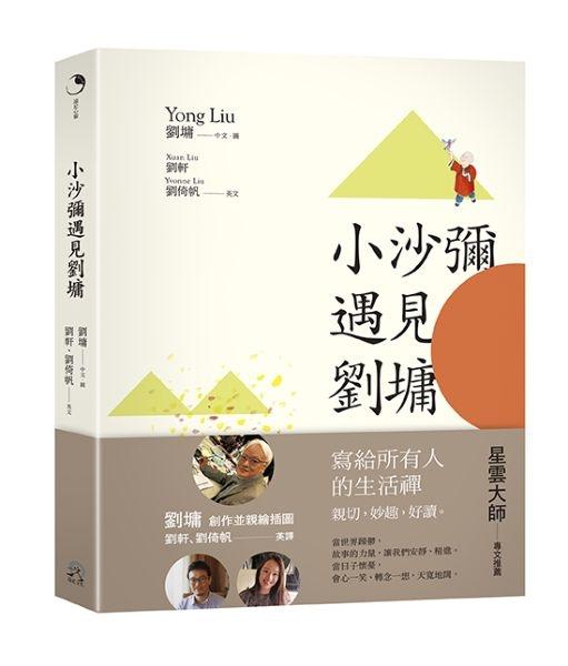 小沙彌遇見劉墉(圖文繪本、中英對照)【城邦讀書花園】