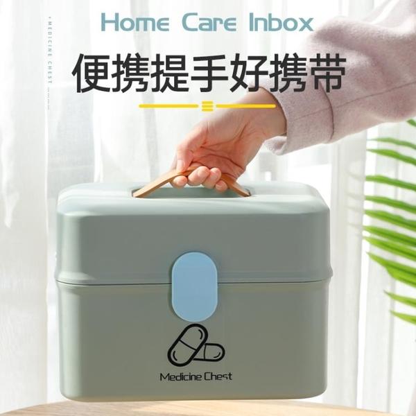 藥箱 醫藥箱家用大容量醫護急救出診收納盒家庭套裝學生宿舍小藥箱 宜品