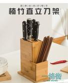 直立刀架竹防霉廚房用品放筷子置物架收納架家用刀座菜刀架免打孔