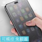 【F53】Baseus 免掀蓋 視窗 透視套 免掀 iPhone X XS MAX XR 軟殼 保護套 手機殼 皮套 全包覆