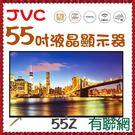 年終加碼送山水無線檯燈【JVC】55吋L...