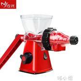 果汁機手動榨汁機兒童炸果汁語機柳丁檸檬壓汁器迷你家用手搖原汁機 igo